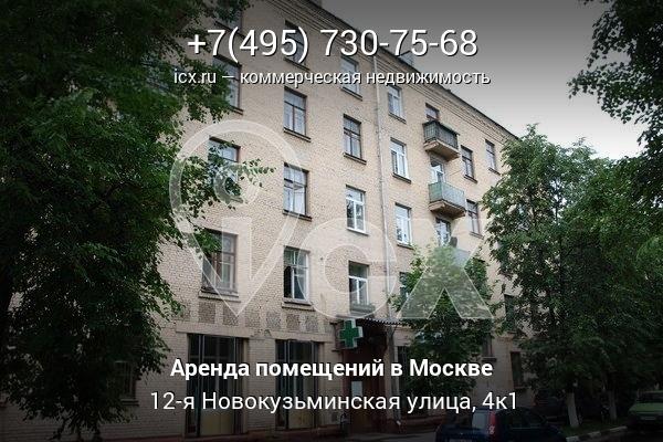 Поиск помещения под офис Новокузьминская 12-я улица поиск помещения под офис Шишкина улица