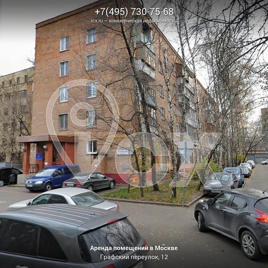 поиск помещения под офис Плотников переулок