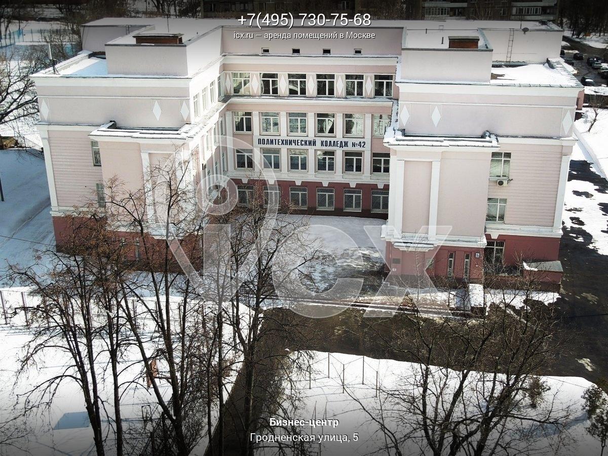 Арендовать помещение под офис Гродненская улица владикавказ аренда коммерческой недвижимости