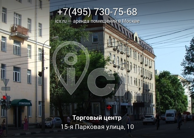Парковая 15-я ул аренда офисов покупка коммерческая недвижимость в и
