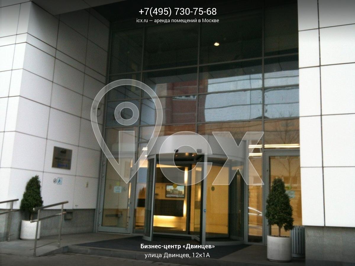 Снять офис в городе Москва Двинцев улица Аренда офиса 50 кв Прокудинский переулок