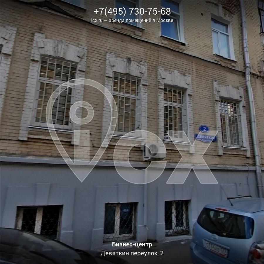 Арендовать помещение под офис Сверчков переулок офисы казани аренда офисов коммерческой недвижимости