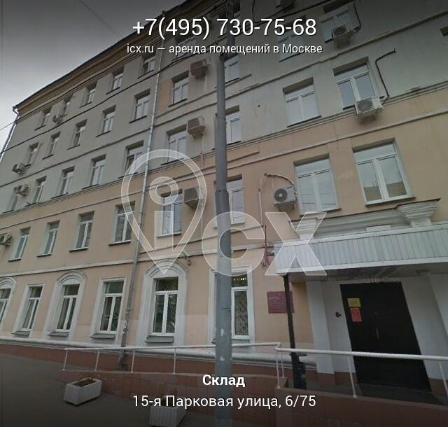 Аренда офиса 15 парковая аренда коммерческая недвижимость шлиссельбурге