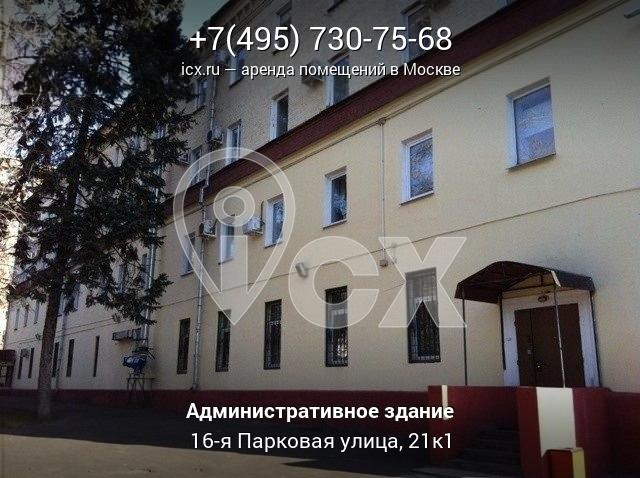 Найти помещение под офис Парковая 16-я улица офис в москве снять адрес