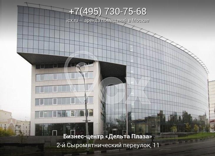 Арендовать офис Сыромятнический 2-й переулок Арендовать помещение под офис Багрицкого улица