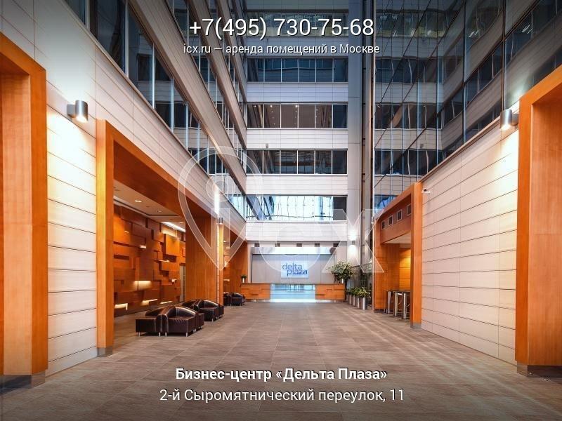 Аренда офиса 35 кв Новый 2-й переулок склад в аренду с офисом москва