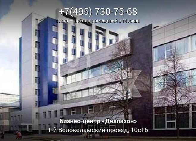 Снять в аренду офис Волоколамский 1-й проезд аренда офисов и склада в новокосино
