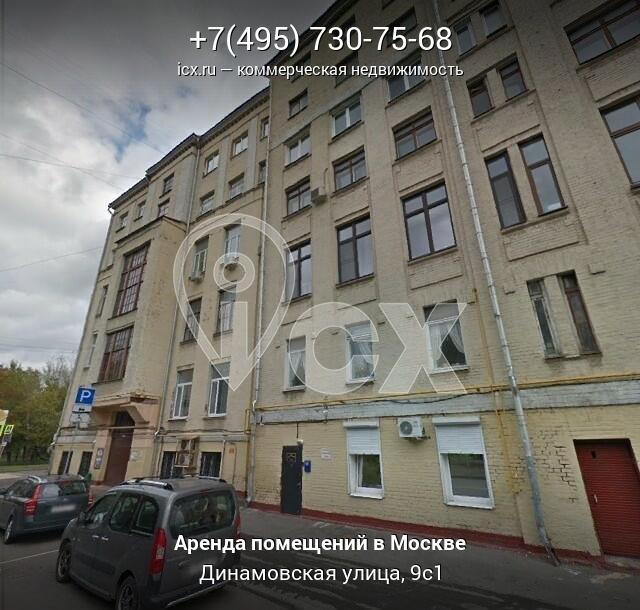 Аренда коммерческой недвижимости Динамовский 2-й переулок коммерческая недвижимость в улан-удэ кафе