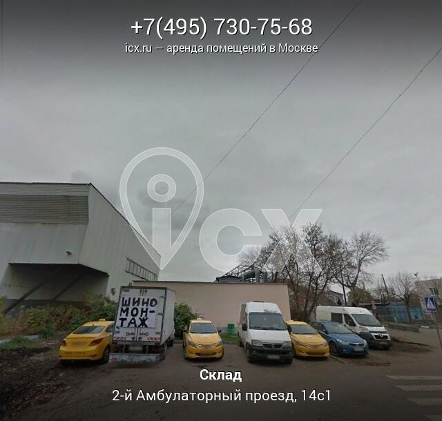Аренда офисных помещений Амбулаторный 2-й проезд Аренда офиса 50 кв Лужники