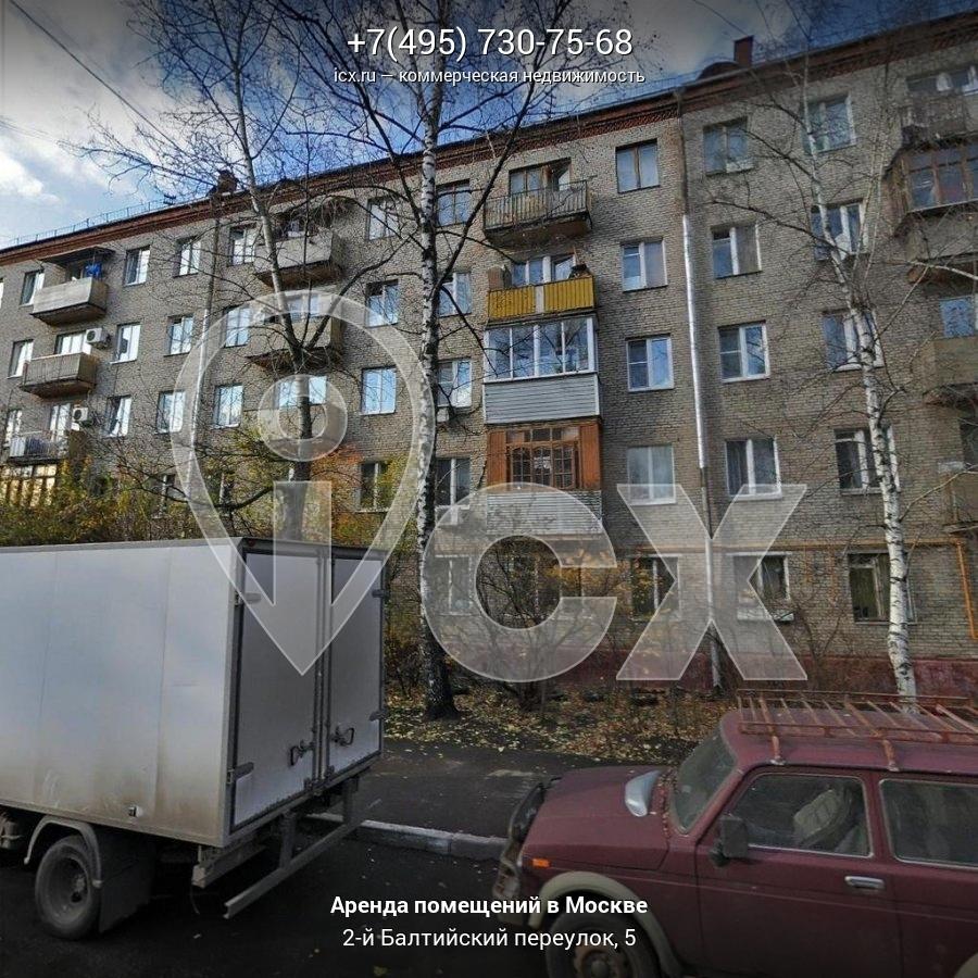 Снять помещение под офис Балтийский 2-й переулок Снять офис в городе Москва Гризодубовой улица