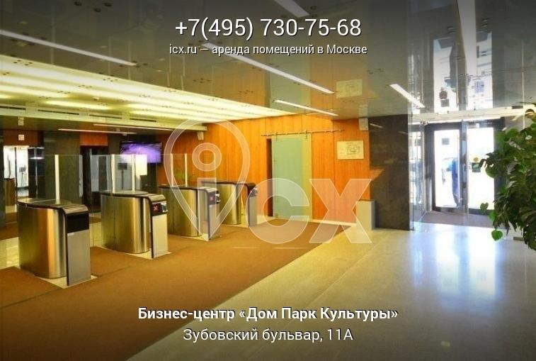 Аренда офиса 40 кв Парк Культуры сдам офис в аренду москва