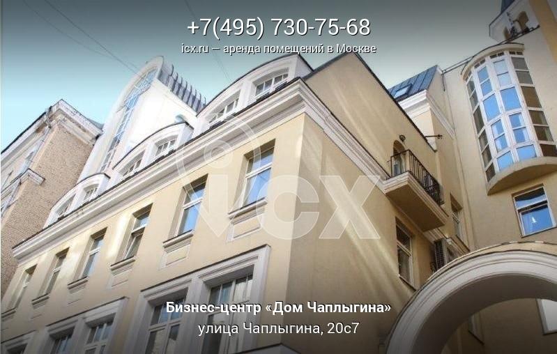Снять офис в городе Москва Чаплыгина улица снять место под офис Сокольническая 2-я улица