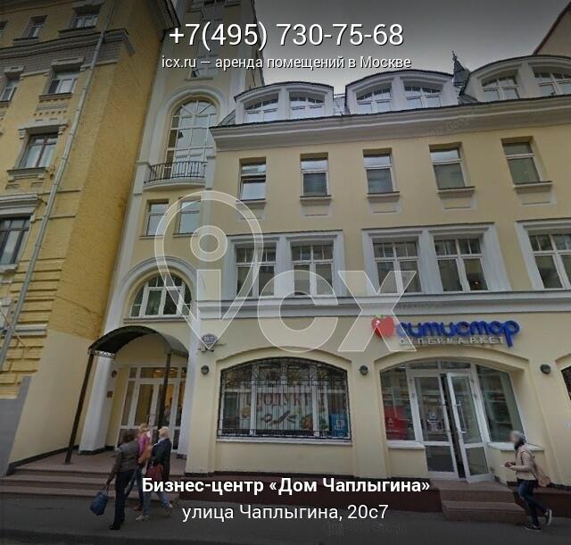 Аренда офиса 30 кв Чаплыгина улица аренда офиса в уфе проспект октября 62