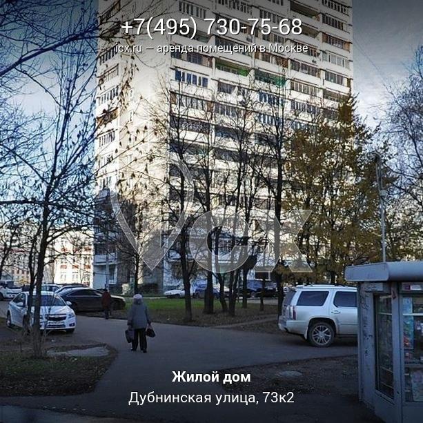 Арендовать офис Дубнинская улица поиск офисных помещений Наримановская улица