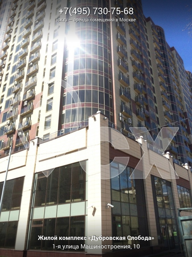 Снять помещение под офис Дубровская 2-я улица Снять офис в городе Москва Новокузнецкий 1-й переулок