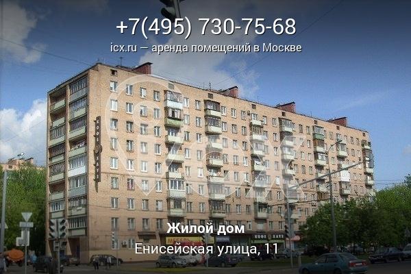 Аренда офисов в жилых домах москва рынок аренды коммерческой недвижимости это