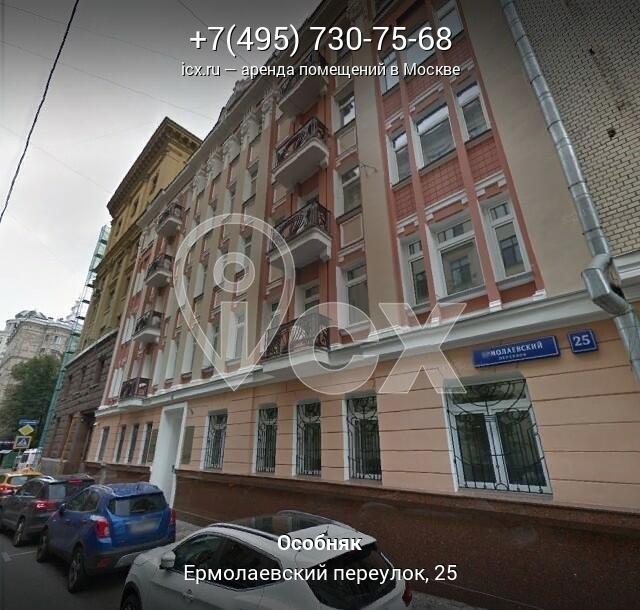 Аренда офиса 35 кв Ермолаевский переулок аренда офиса под интернет-магазин кие