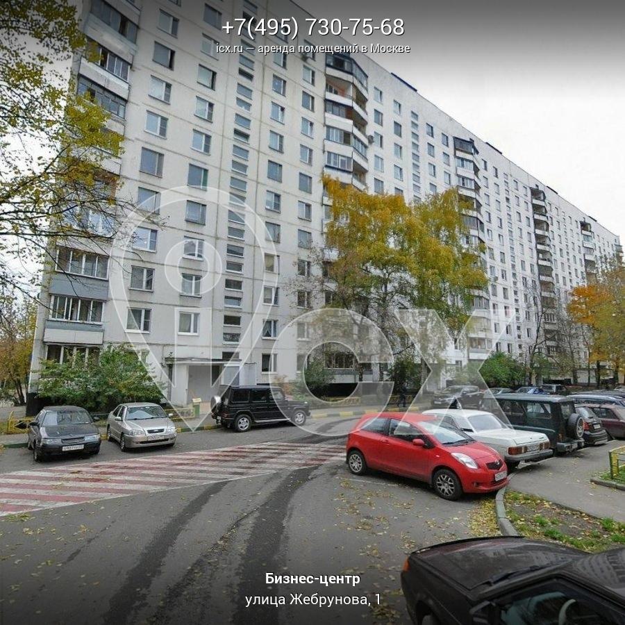 Снять в аренду офис Жебрунова улица ипотека коммерческой недвижимости тинькофф