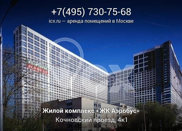 Аренда офиса жк аэробус Снять офис в городе Москва Поликарпова улица