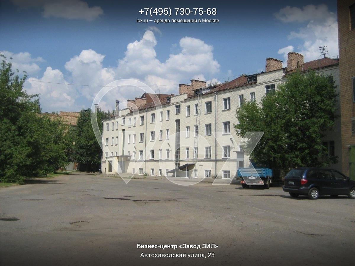 Аренда офиса на заводе зил аренда офиса м.коменданский проспект