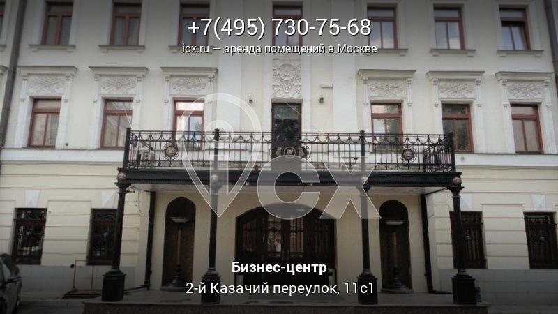 Снять помещение под офис Казачий 2-ой переулок Аренда офисов от собственника Дмитрия Ульянова улица