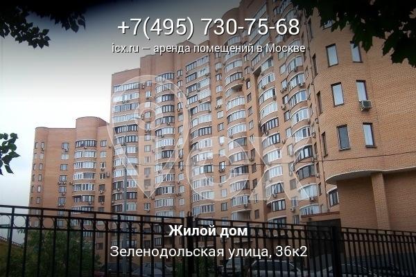 Аренда офисных помещений Зеленодольская улица коммерческая недвижимость склад объявления