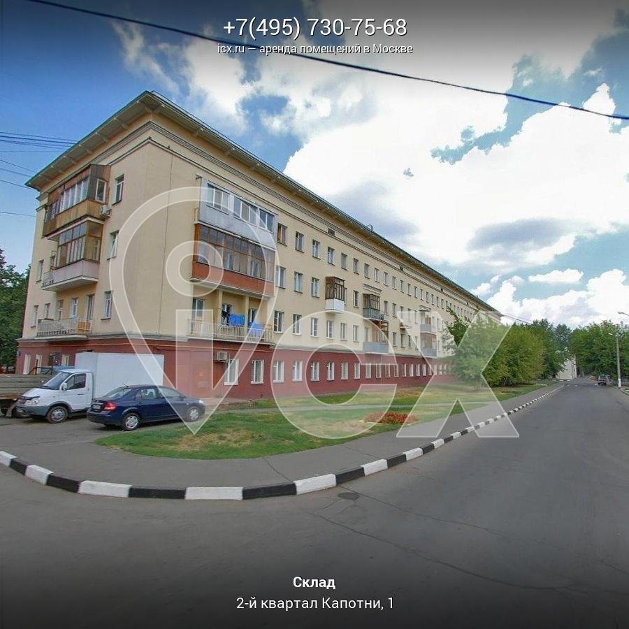 Аренда офиса Капотня 1-й квартал аренда офиса на международной