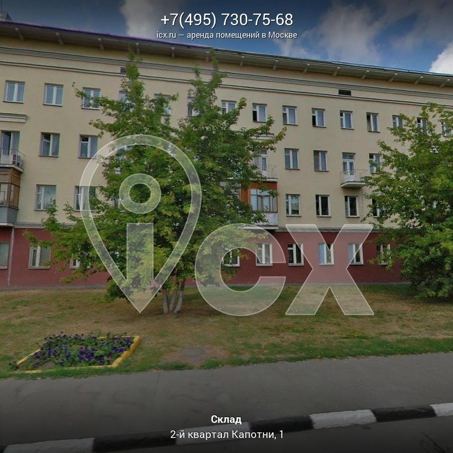 Арендовать помещение под офис Капотня 1-й квартал аренда офиса в купавне