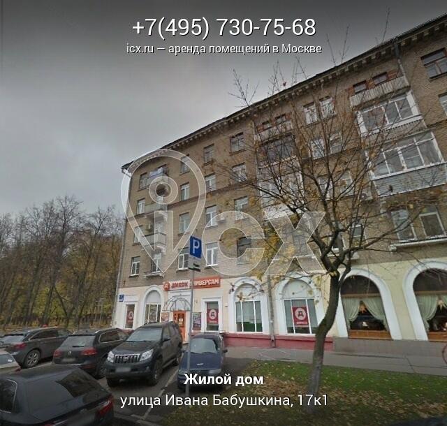 Офисные помещения Ивана Бабушкина улица Аренда офиса в Москве от собственника без посредников Бутовская Большая улица