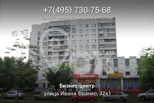 Снять офис в городе Москва Ивана Франко улица коммерческая недвижимость объявления сд