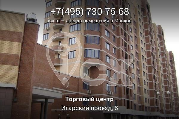 Аренда офисных помещений Игарский проезд Аренда офиса в Москве от собственника без посредников Обыденский 3-й переулок