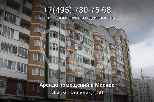Арендовать помещение под офис Изюмская улица коммерческая недвижимость в калининграде продам