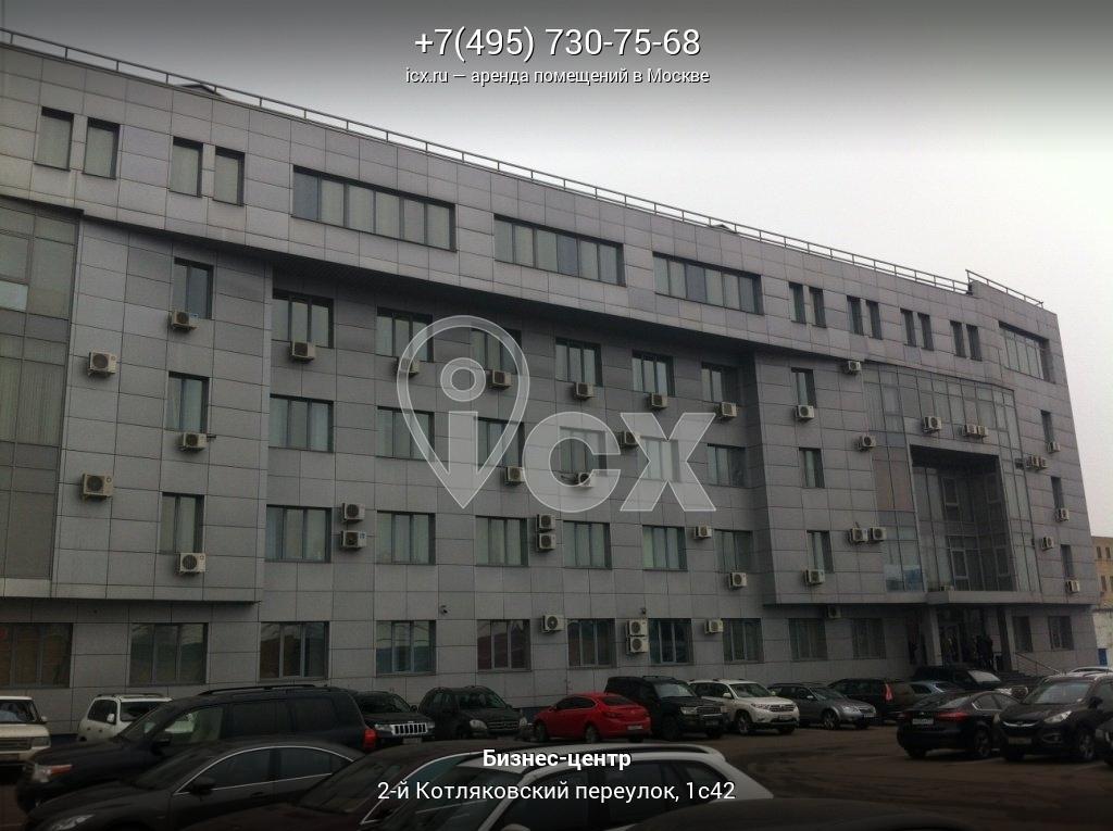 Аренда офисов котляковский 2-й переулок аренда офиса с водой в перми