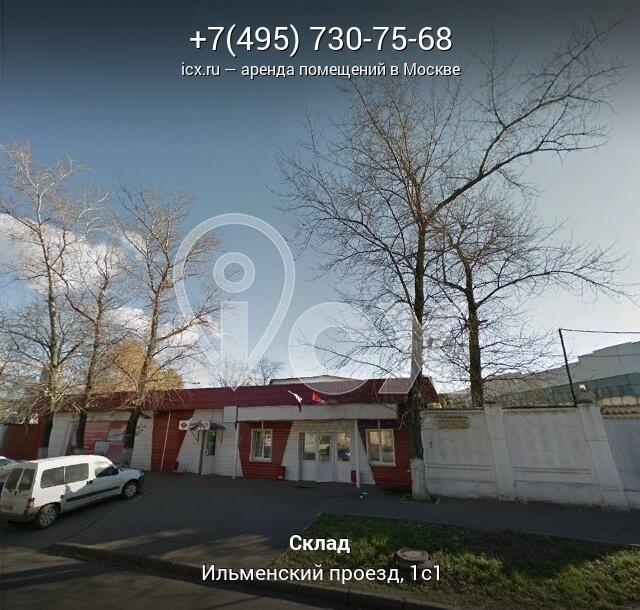 Аренда офиса и склада на ильменском проезде аренда офиса орджоникидзе, 11