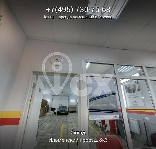 Аренда офиса и склада на ильменском проезде снять помещение в аренду москва лофт