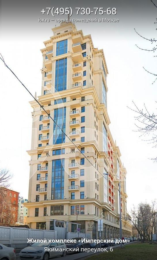 Аренда офиса 20 кв Якиманский переулок аренда офиса на михеева Москва