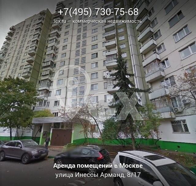 Аренда офиса 7 кв Инессы Арманд улица коммерческая недвижимость в дедовске продажа