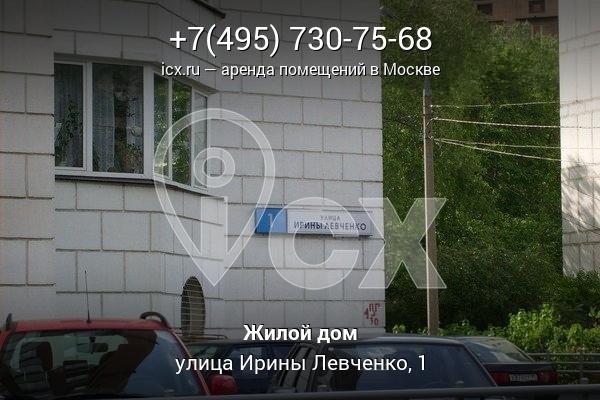 Офисные помещения Ирины Левченко улица найти помещение под офис Измайлово