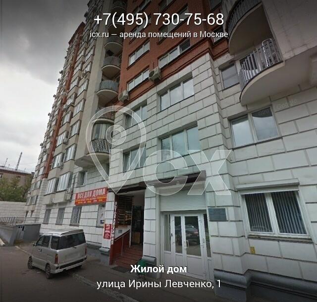 Аренда офисных помещений Ирины Левченко улица низкая аренда офисов