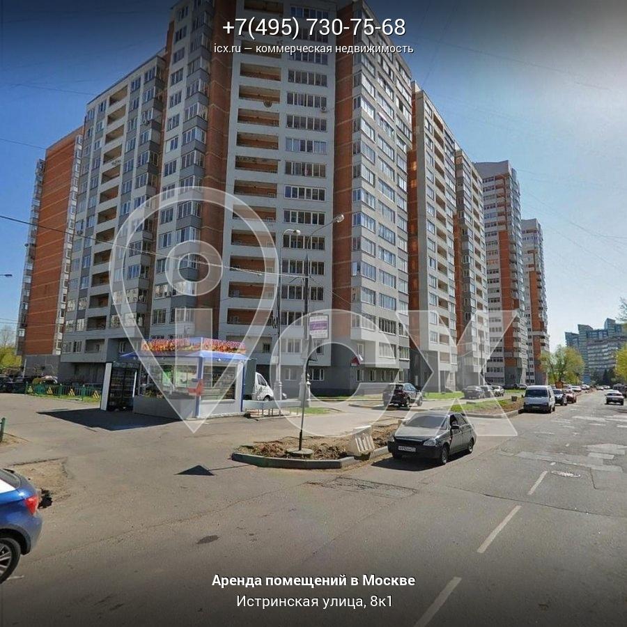 Аренда офисных помещений Истринская улица рынок коммерческой недвижимости ярославль