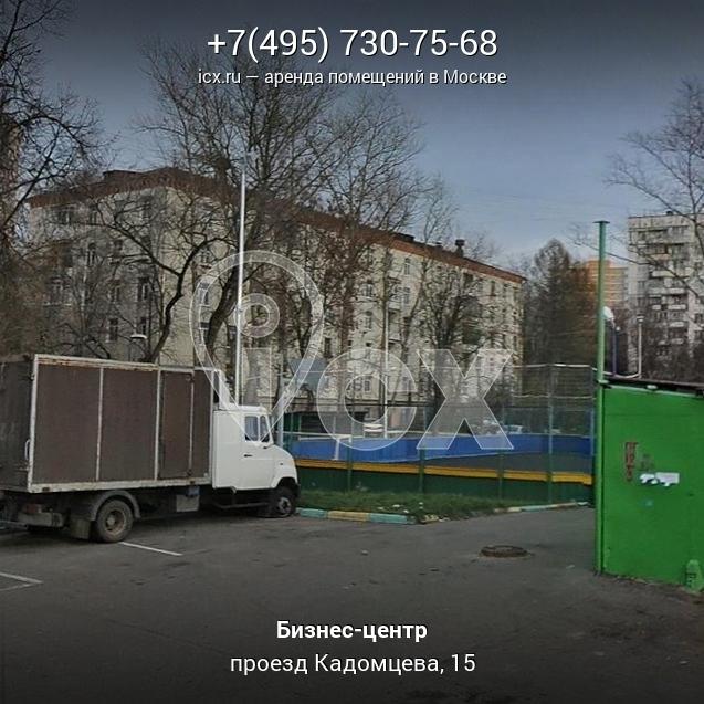 Снять в аренду офис Кадомцева проезд поиск офисных помещений Орликов переулок
