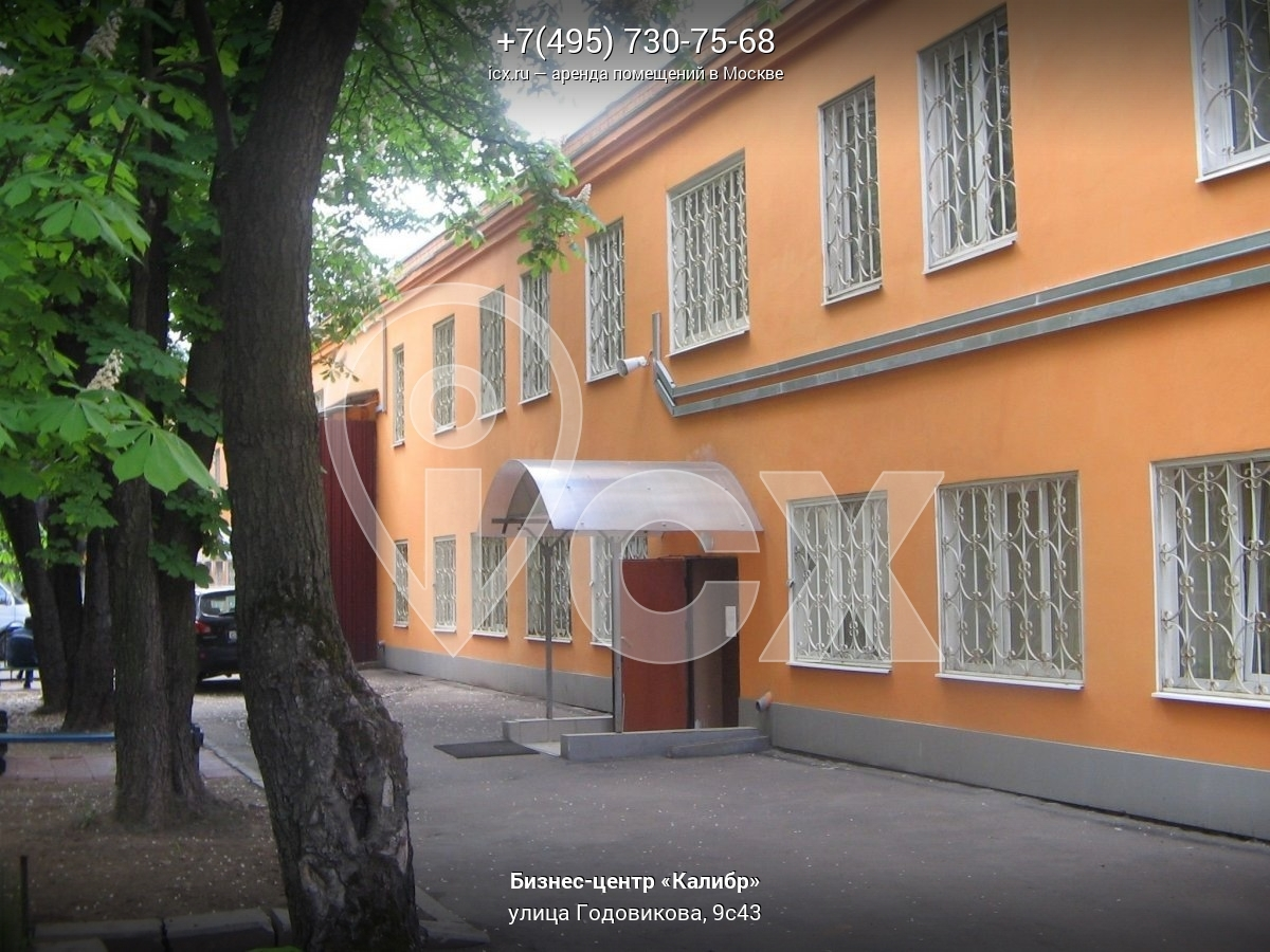 Офисные помещения Верземнека улица аренда продажа офисов офисных помещений