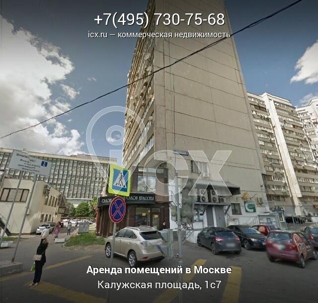 Аренда офиса Калужская площадь коммерческая недвижимость аренда лэк