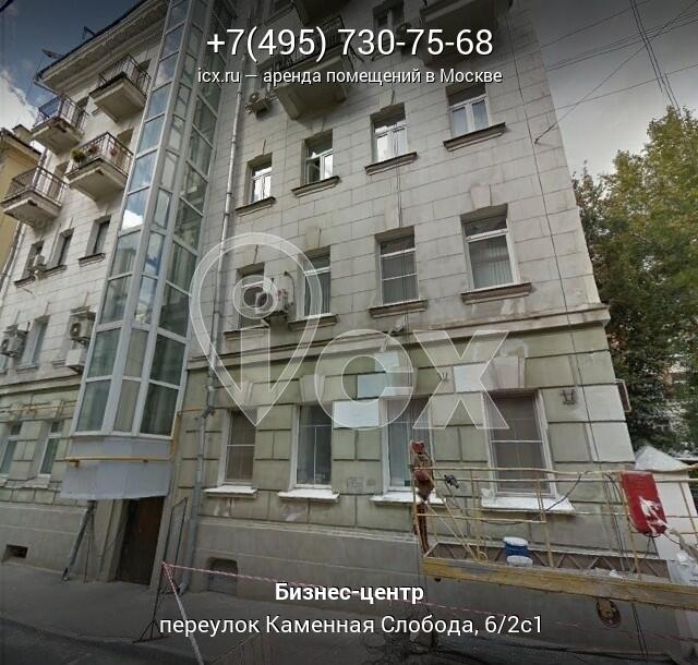 Офисные помещения Каменная Слобода переулок коммерческая недвижимость вологодский район