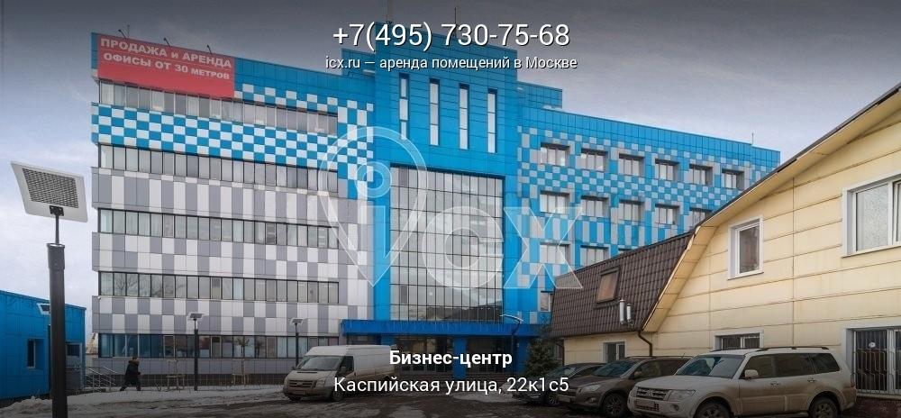 Аренда офиса Каспийская улица аренда офиса 20 метров иг.москва