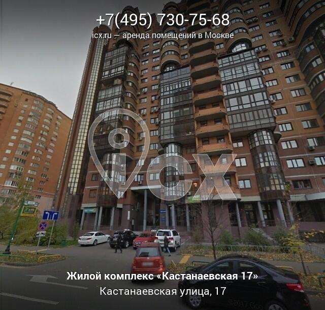 Аренда офисов от собственника Кастанаевская улица коммерческая недвижимость выставки в москве