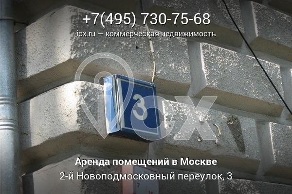 Аренда коммерческой недвижимости Новоподмосковный 3-й переулок портал поиска помещений для офиса Новосибирская улица
