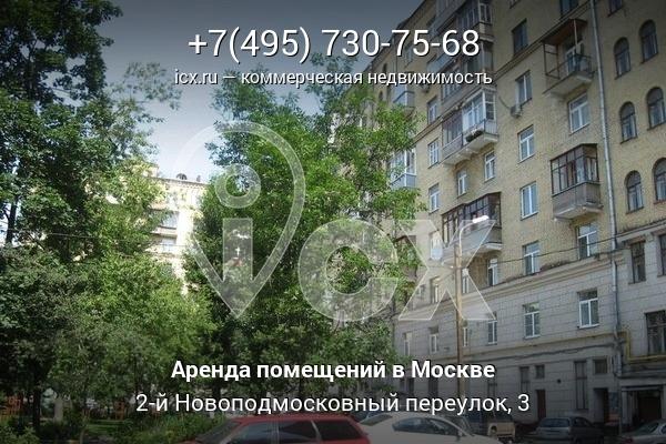 Поиск помещения под офис Новоподмосковный 4-й переулок коммерческая недвижимость в чехии в 2010 году