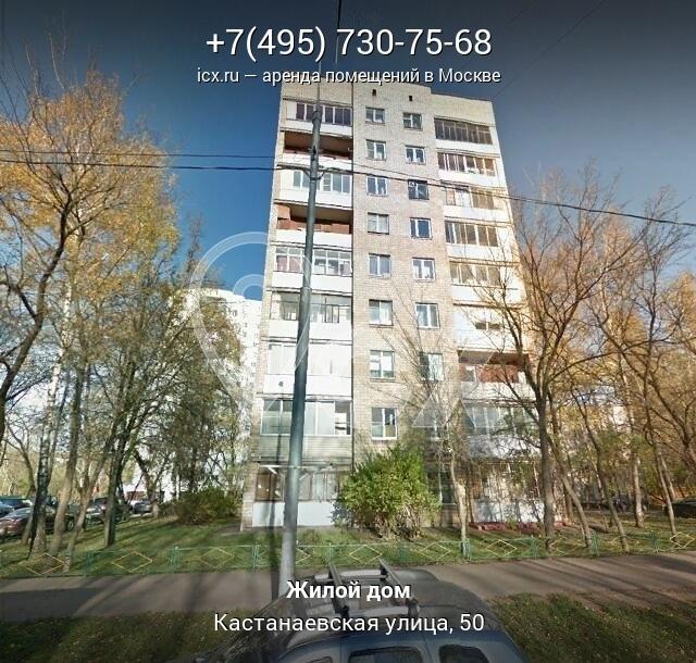 Аренда офисных помещений Кастанаевская улица найти помещение под офис Пилота Нестерова улица