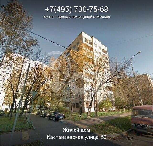 Аренда офиса Кастанаевская улица узловая недвижимость коммерческая